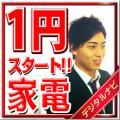 【1円】液晶テレビ・家電・PC・ゲーム機!!-デジタルナビスタッフブログ-