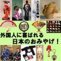 外国人が喜ぶ日本土産