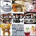 Good Feel(グッドフィール)