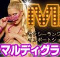 セクシーランジェリーとセクシーコスチュームのMARDIGRAS(マルディグラ)★スタッフブログ