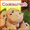 ハーブとクッキーのTETE
